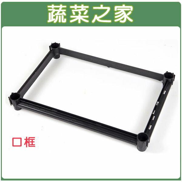 【蔬菜之家005-A19】口框 (DIY種植箱專用)