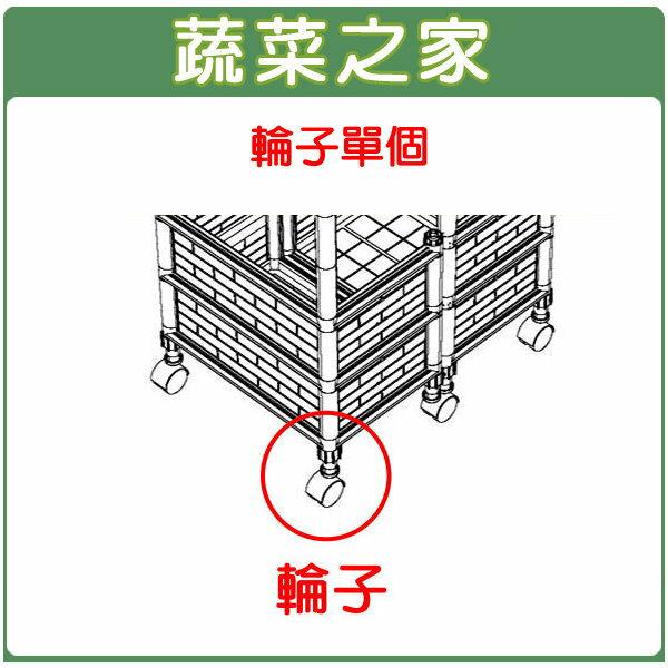 【蔬菜之家005-A24】輪子單個 (DIY種植箱專用)