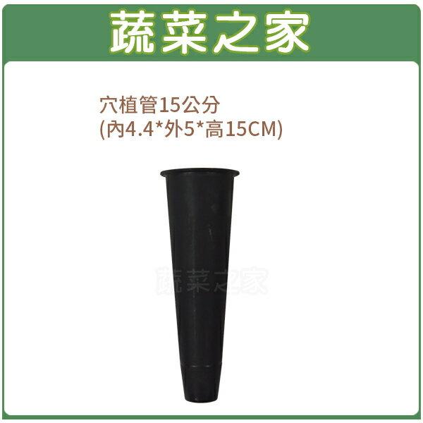 【蔬菜之家005-C89-15】穴植管15公分(內4.4*外5*高15CM)