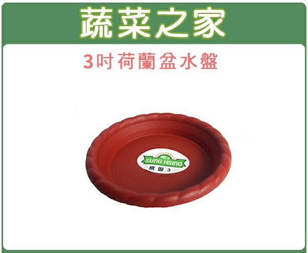 【蔬菜之家015-F07】3吋荷蘭盆專用水盤(硬質波紋)