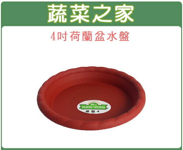 【蔬菜之家015-F09】4吋荷蘭盆專用水盤(硬質波紋)