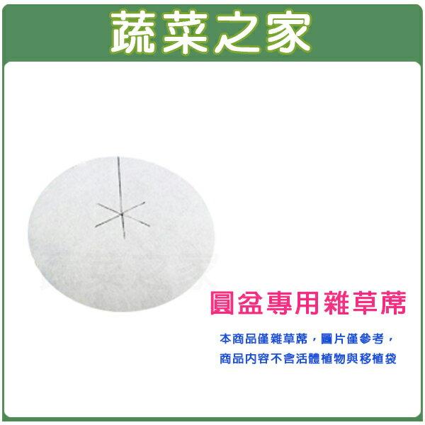 【蔬菜之家005-HT04】抑草蓋.圓盆專用雜草蓆.雜草抑制蓆(不織布)4吋