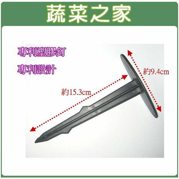 【蔬菜之家012-A04】專利塑膠固定釘(塑膠釘)