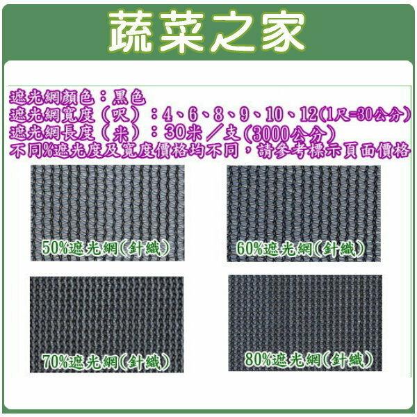 【蔬菜之家012-D17】80%針織遮光網(百吉網)-6尺*30米