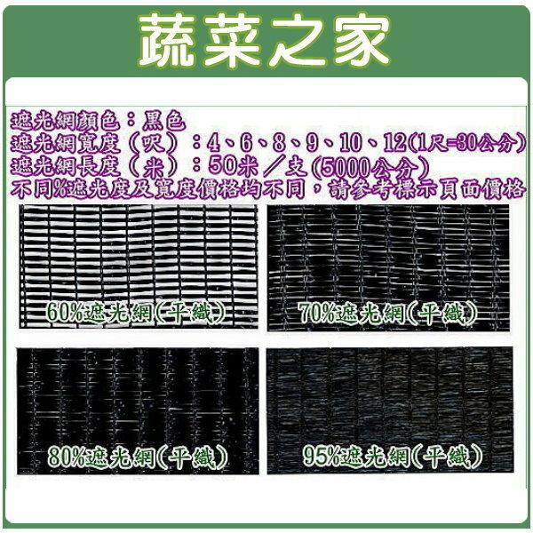【蔬菜之家012-D33】80%平織遮光網(蘭花網)-8尺*50米