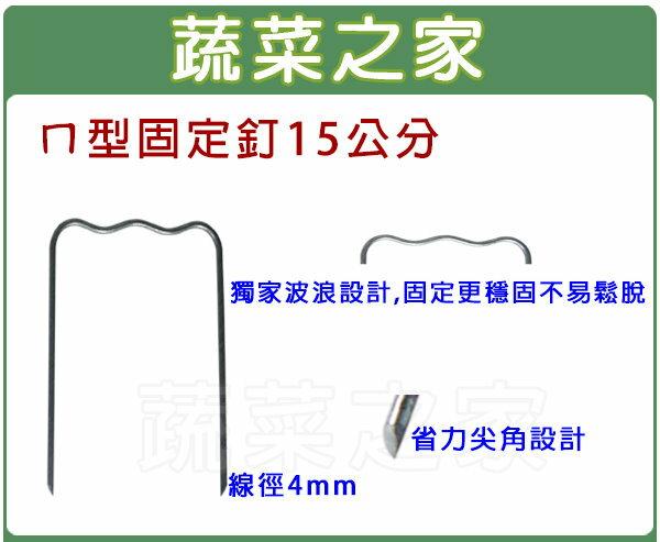 【蔬菜之家012-A18】ㄇ型固定釘15公分(線徑4mm.ㄇ型釘.鐵線釘)