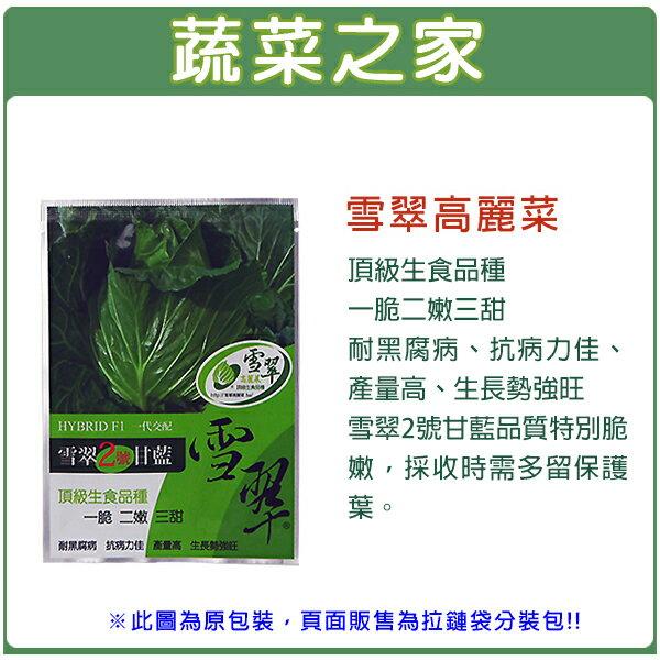 【蔬菜之家】B16.雪翠高麗菜種子3顆