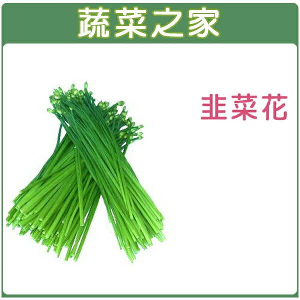 【蔬菜之家】D07.韭菜花種子80顆