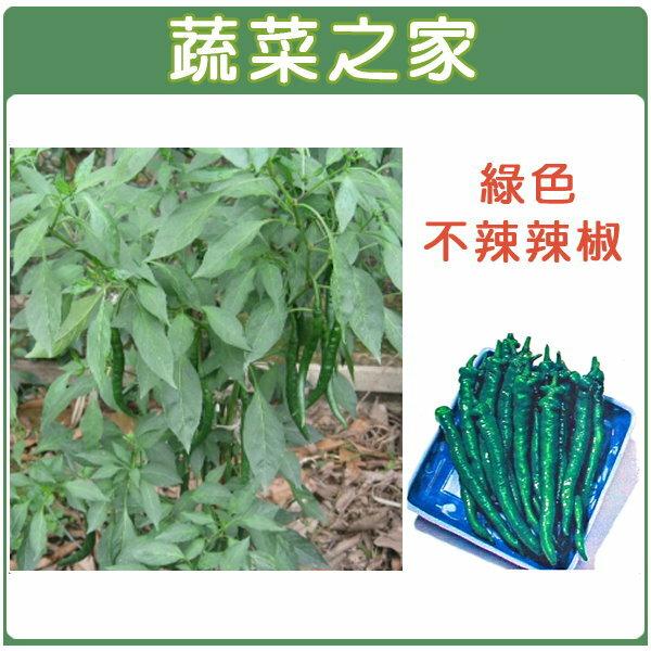 【蔬菜之家】G03.綠色不辣辣椒種子30顆(小青龍.伏見甘長甜辣椒)種子