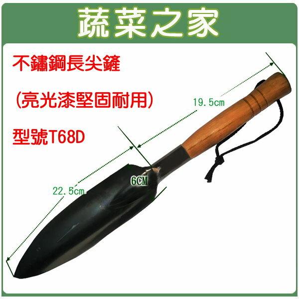 【蔬菜之家009-B17】松格不鏽鋼長尖鏟(亮光漆堅固耐用)//型號T68D