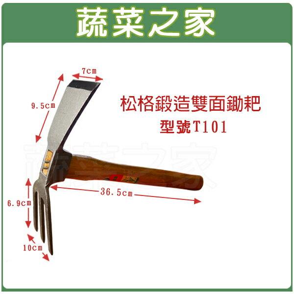 【蔬菜之家009-B19】松格鍛造雙面鋤耙//型號T101