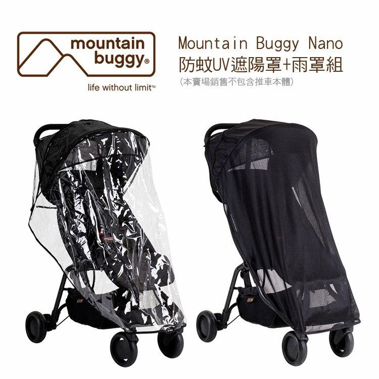 Mountain Buggy - 第二代 nano 專用防蚊UV遮陽罩+雨罩組 0