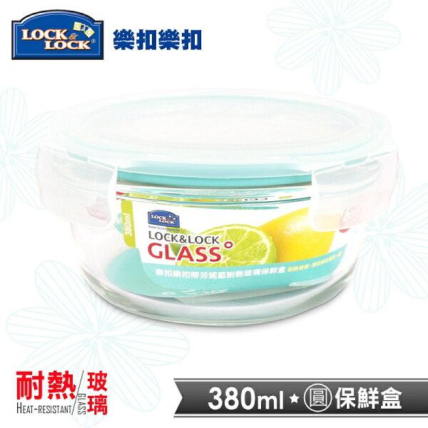 【樂扣樂扣】蒂芬妮藍耐熱玻璃保鮮盒/圓形380ML