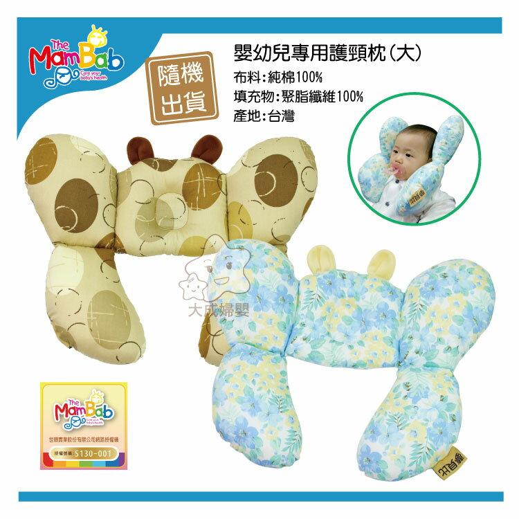 【大成婦嬰】夢貝比 MamBab 嬰幼童護頭枕-大 (隨機出貨) 附透氣網眼襯墊 透氣、散熱佳、 枕頭 1