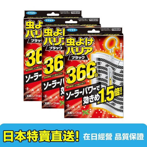 【海洋傳奇】日本原裝 防蚊掛片3盒組合 長效型366天 1.5倍驅蚊效果 精油驅蚊 防蚊蟲掛片【滿3000元免運】 - 限時優惠好康折扣