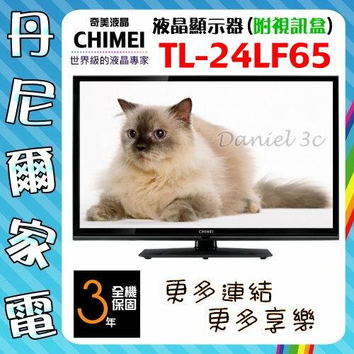台灣精品【CHIMEI 奇美】24吋LED液晶顯示器《TL-24LF65》3年保固,附視訊盒