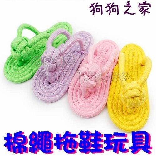 ☆狗狗之家☆寵物棉繩玩具~拖鞋造型(磨牙玩具)