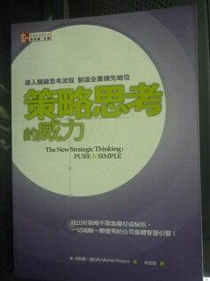 【書寶二手書T8/心理_LNH】策略思考的威力:導入關鍵思考流程創造_密歇爾