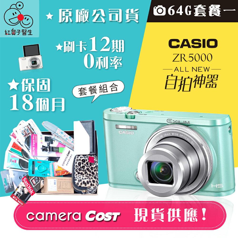 【64G套餐一】CASIO ZR5000 EX-ZR5000 數位相機 公司貨 自拍 美肌 翻轉螢幕 新一代 ZR3500 ZR3600 0