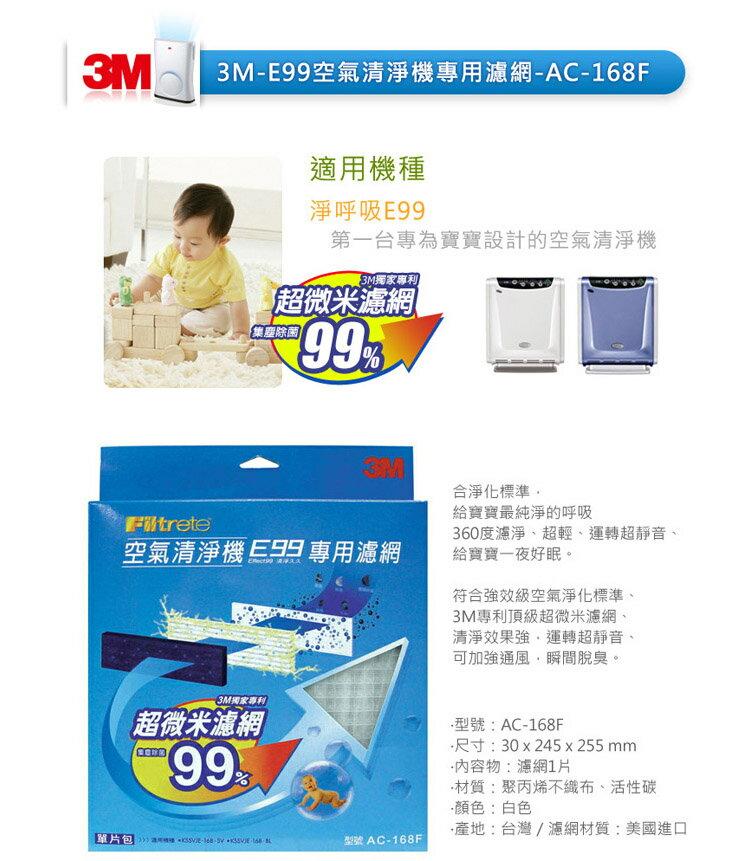 【3M】E99寶寶空氣清淨機專用濾網(AC-168F) 2