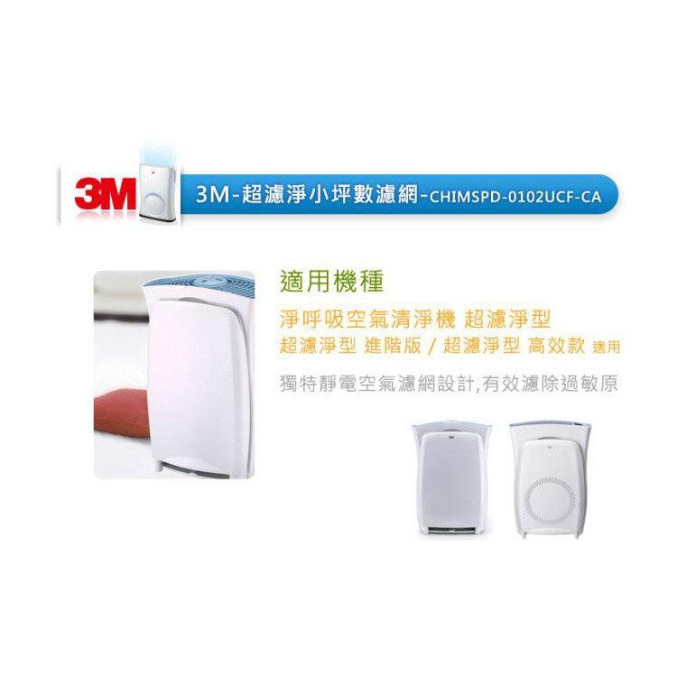 【3M】超濾淨型6/10坪空氣清淨機活性碳濾網(CHIMSPD-01/02UCF-CA) 2