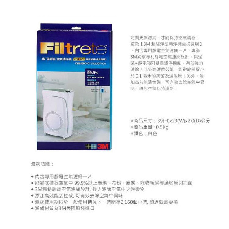 【3M】超濾淨型6/10坪空氣清淨機活性碳濾網(CHIMSPD-01/02UCF-CA) 3