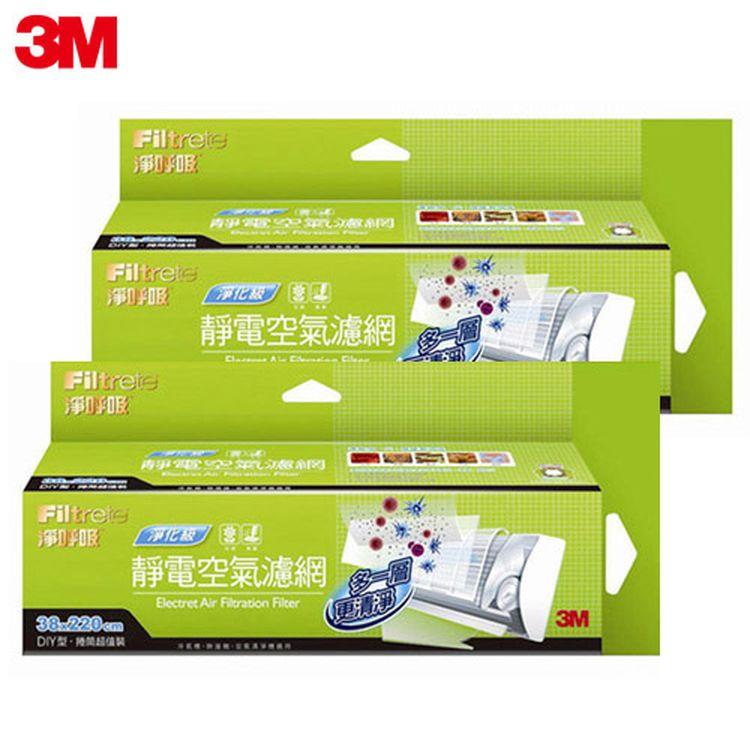 ★熱銷推薦★3M 淨呼吸靜電空氣濾網-淨化級捲筒式 (超值2入組) 1