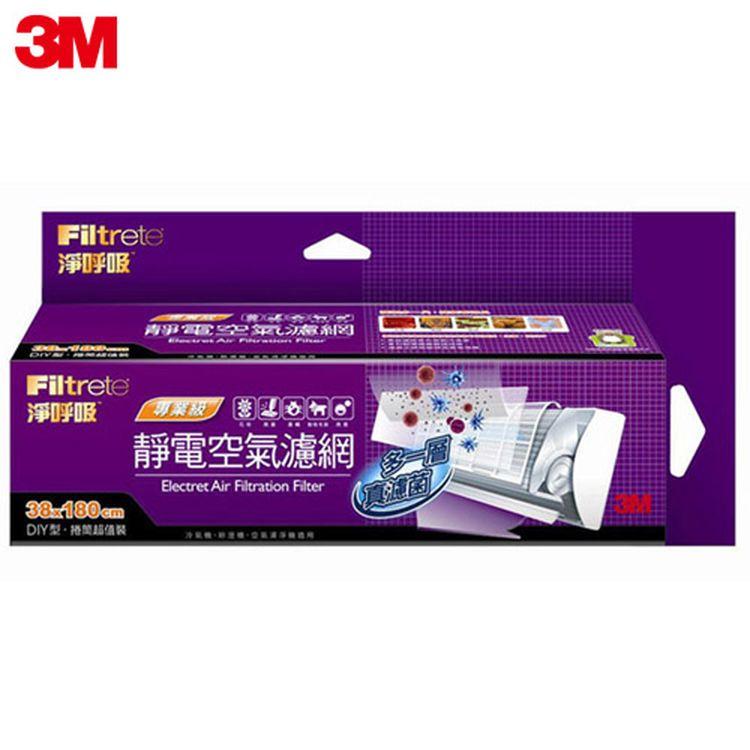 【3M】淨呼吸靜電空氣濾網(專業級捲筒式) 1