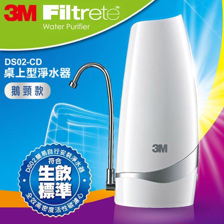 3M 桌上型淨水器-鵝頸款DS02-CG-白 0