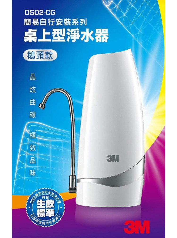 3M 桌上型淨水器-鵝頸款DS02-CG-白 2
