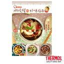 THERMOS 膳魔師 行動小廚房 燜燒罐的好味指南 ZZ-002-BFJ -