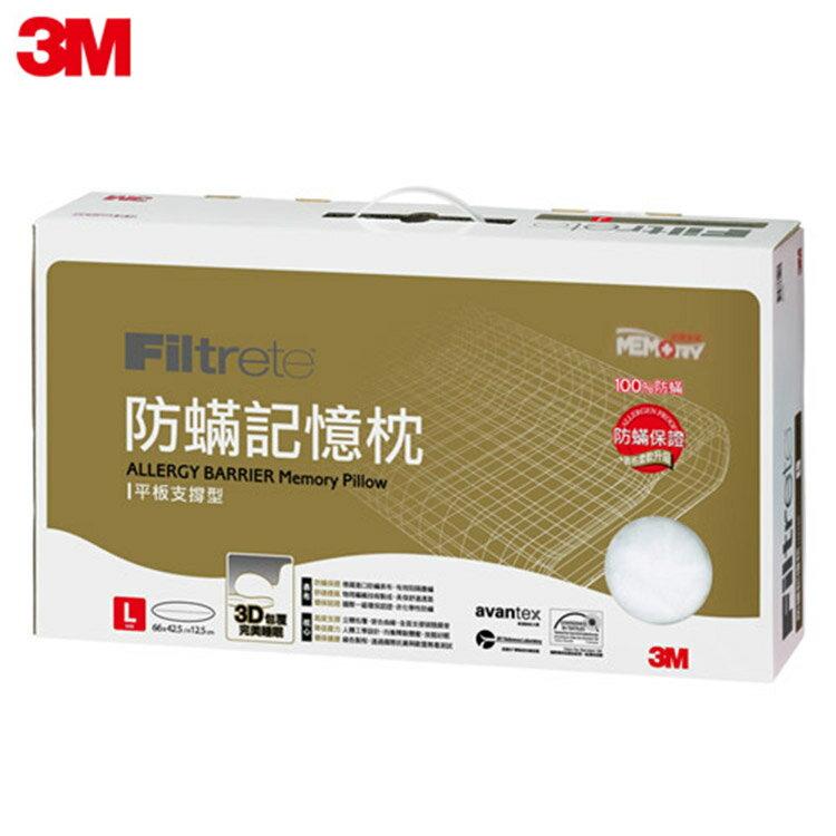 3M Filtrete 防蹣記憶枕心--平板支撐型(L) - 0