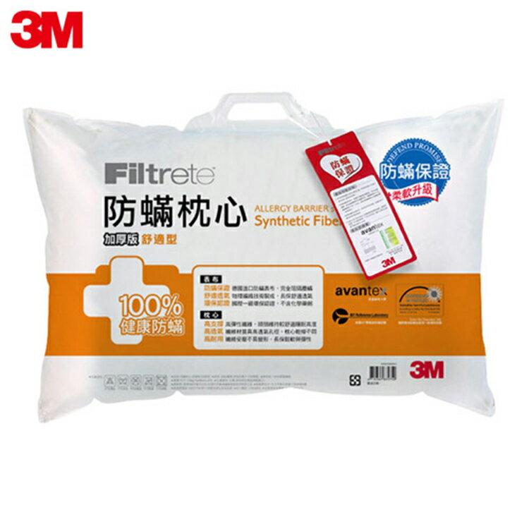 3M 防蹣枕頭(標準枕心)-加厚型舒適枕 AP-KA1 - 0