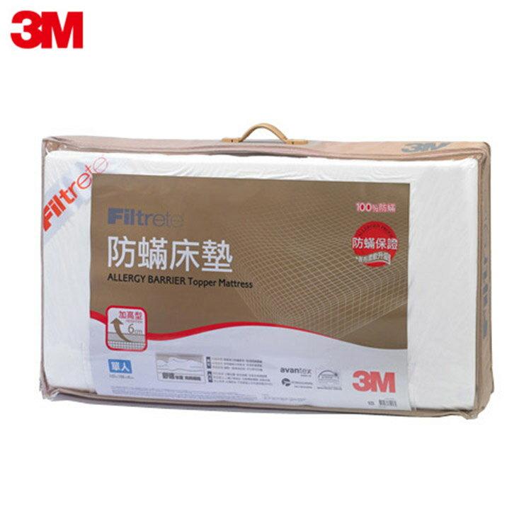 【3M】 防蹣床墊中密度加高型3.5*6.2 (單人) 0
