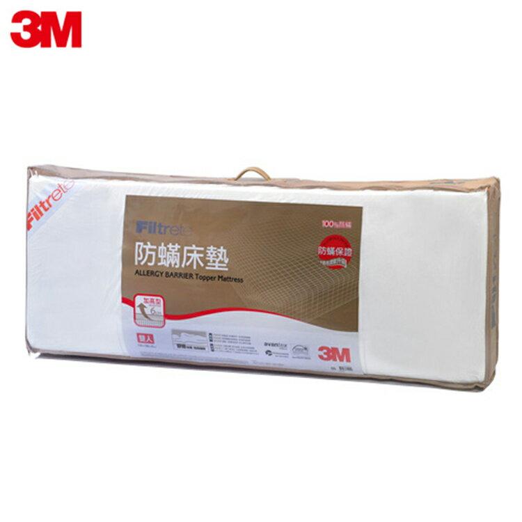 【3M】 防蹣床墊中密度加高型5*6.2 (雙人) 0