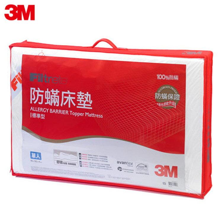 現省200↘再送防?枕心*1【3M】防蹣床墊低密度標準型3.0*6.2 (單人) 1