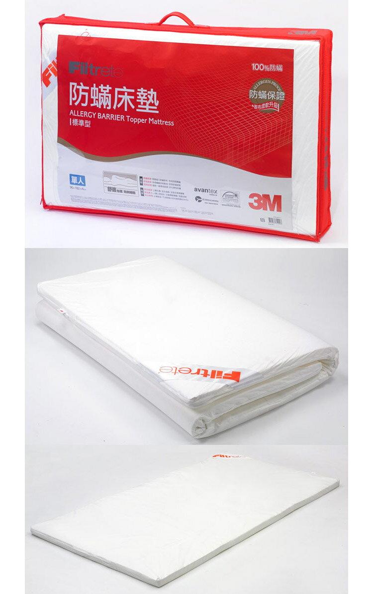 現省200↘再送防?枕心*1【3M】防蹣床墊低密度標準型3.0*6.2 (單人) 3