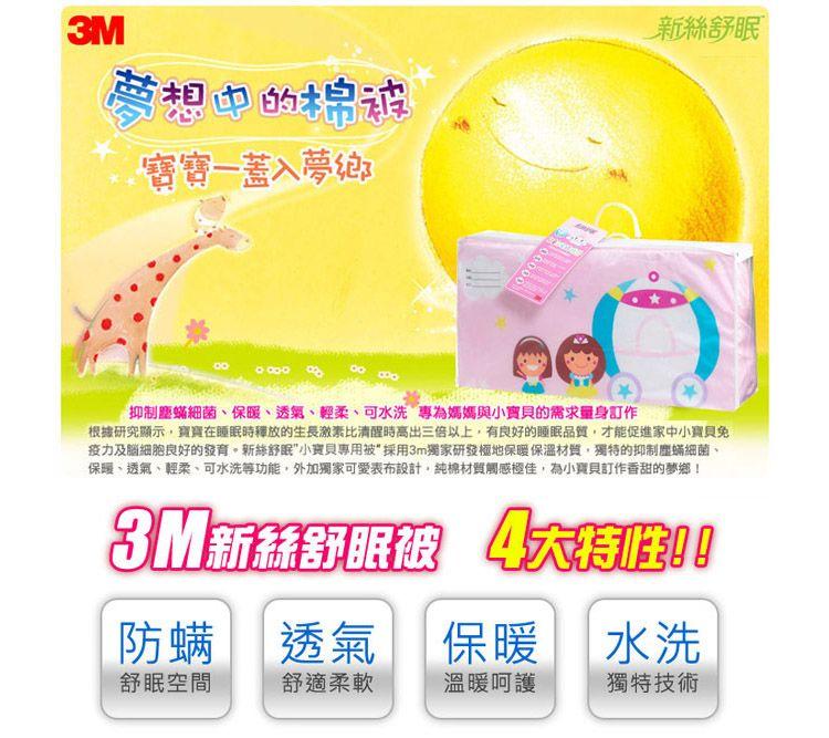 3M 新絲舒眠兒童午安被-睡袋(公主城堡) - 2