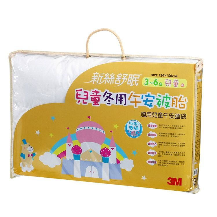 3M 新絲舒眠兒童午安被-睡袋(公主城堡)+午安被胎冬季用- 1