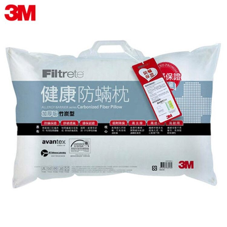 3M 竹碳纖維防蹣枕頭(加厚竹炭型) AP-KA3 - 0