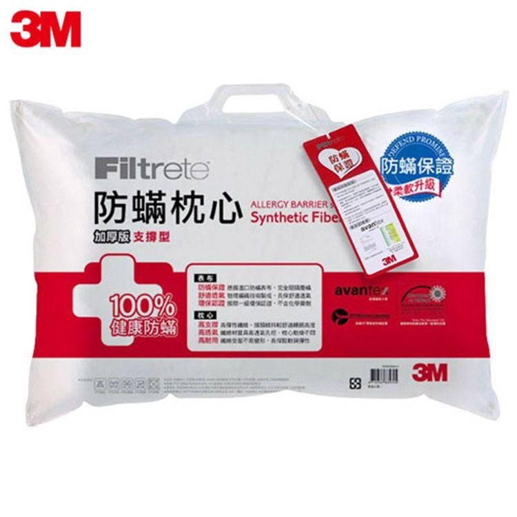 3M 防蹣枕頭(加厚支撐型) - 0