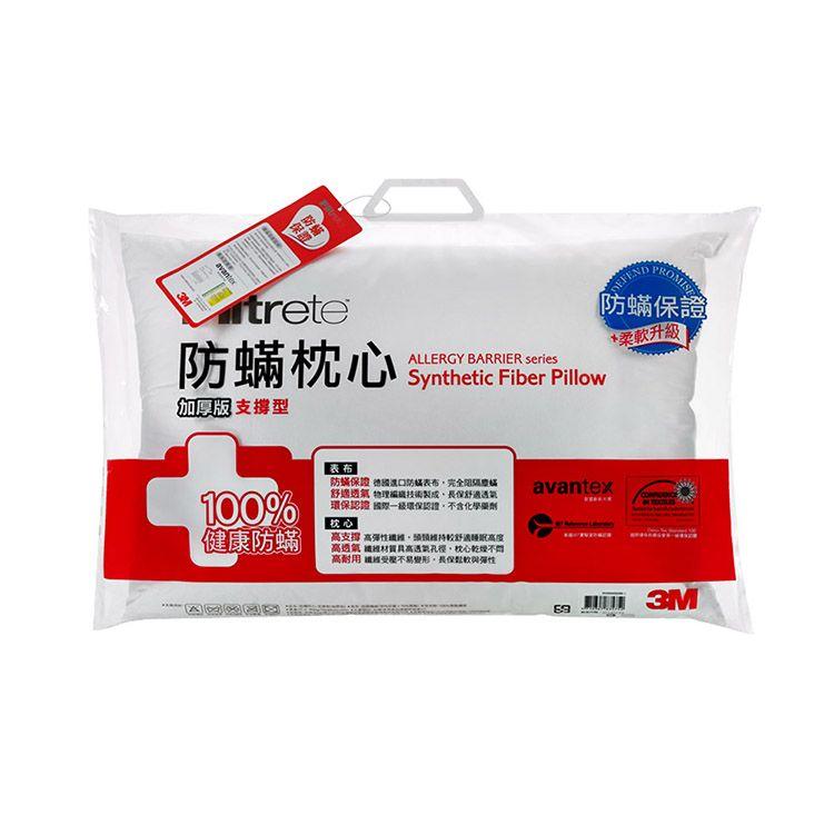 3M 防蹣枕頭(加厚支撐型) - 1