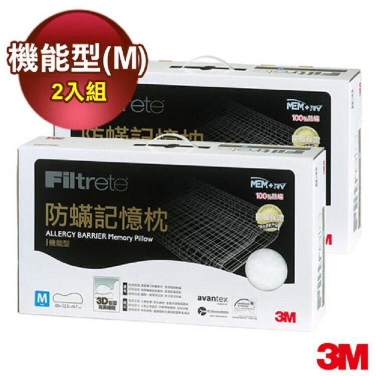 3M 淨呼吸防蹣記憶枕機能型M尺寸(超值兩入組) - 0