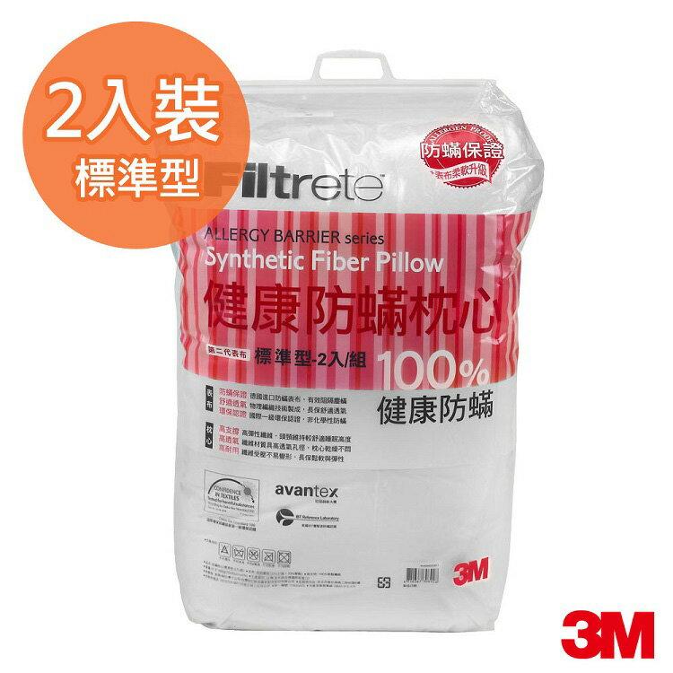 3M Filtrete 健康防蹣枕(標準對枕) 超值2入組 3M-7100006044  - 0