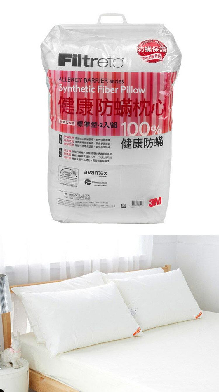 3M Filtrete 健康防蹣枕(標準對枕) 超值2入組 3M-7100006044  - 1