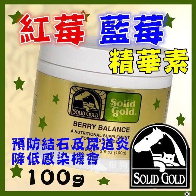 +貓狗樂園+ 美國SOLID GOLD素力高/速利高【紅莓藍莓精華素。100g】990元 - 限時優惠好康折扣