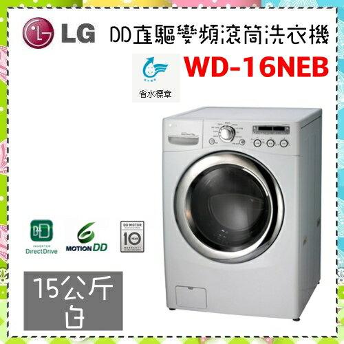 LG 樂金 15公斤洗脫滾筒式洗衣機(WD-16NEB)