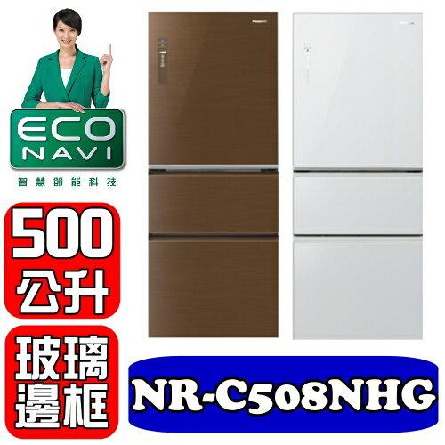 國際牌 500公升ECONAVI三門玻璃變頻冰箱【NR-C508NHG-T/NR-C508NHG-W】