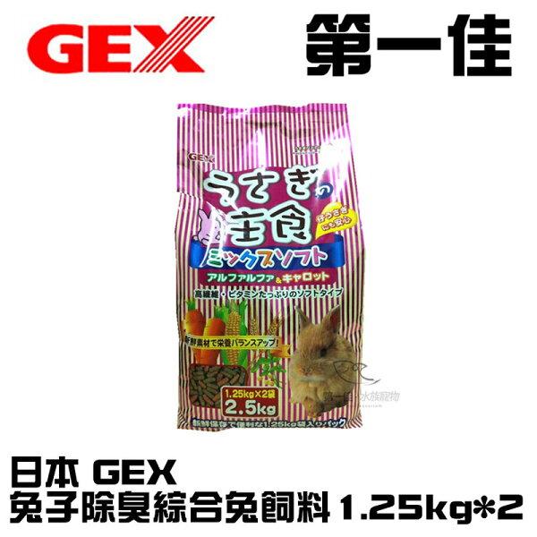 [第一佳水族寵物]日本GEX【兔子除臭綜合主食 AB109 1.25kg*2】兔飼料 幼兔 除臭 高纖維 腸胃健康