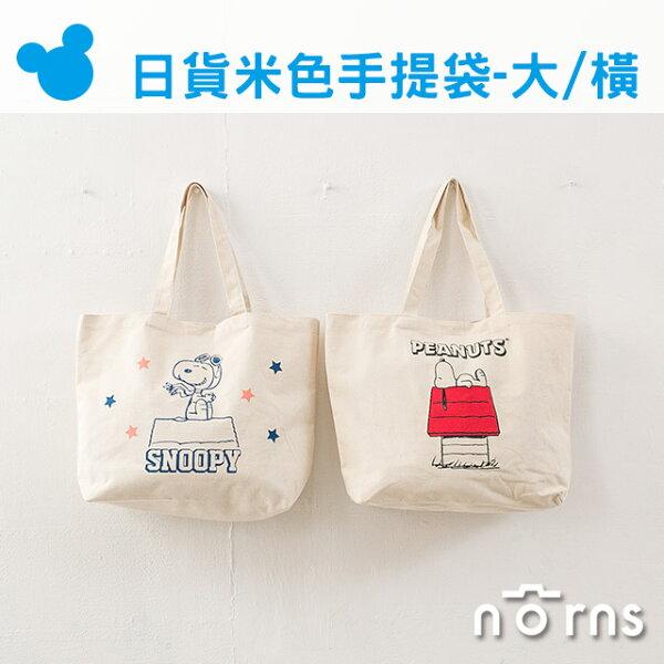 NORNS 【日貨米色手提袋】Snoopy 史奴比 花生家族 橫式大款 帆布手提袋